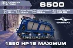 Sharmax Snowbear S500 1250 HP18 Maximum, 2020