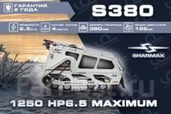 Мотобуксировщик Sharmax Snowbear S380 1250 HP6,5 Maximum, 2020