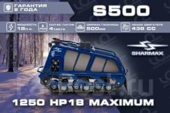 Мотобуксировщик Sharmax Snowbear S500 1250 HP18 Maximum, 2020