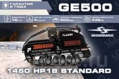 Мотобуксировщик Flaizer GE500 1450 HP18 Standard, 2020