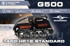 Мотобуксировщик Flaizer G500 1450 HP18 Standard, 2020