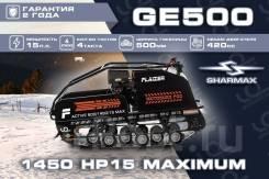 Мотобуксировщик Flaizer GE500 1450 HP15 Maximum, 2020