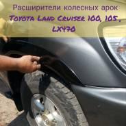 Расширители арок (фендера) Jaos для Toyota Land Cruiser Lexus LX470