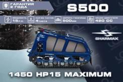 Sharmax Snowbear S500 1450 HP15 Maximum, 2020