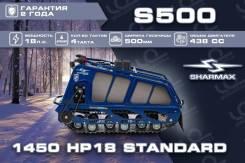 Sharmax Snowbear S500 1450 HP18 Standard, 2020