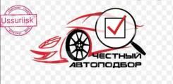 Помощь в покупке авто. От 1000р Уссурийск - край