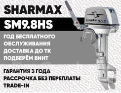 Лодочный мотор Sharmax SM 9.8 HS