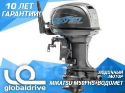 2-х тактный Mikatsu M50FHS + водомет Акция!