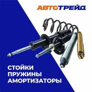 Стойки и Амортизаторы, наличие в Екатеринбурге