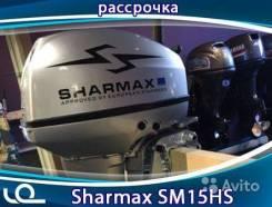Лодочный мотор sharmax 15 оформим как 9,9