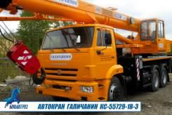 Галичанин КС-55729-1В, 2020