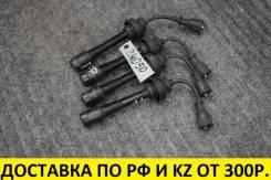 Провода высоковольтные (штучно) Mazda FPDE / FSDE / FSZE контракт