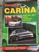 Книга Toyota Carina 1996-2001. Руководство по ремонту и эксплуатации.