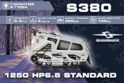 Мотобуксировщик Sharmax S380 1250 HP6,5 Standard, 2020