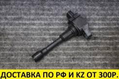Катушка зажигания Nissan QR25/HR15/HR16/MR18/MR20DE/MR20