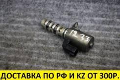 Клапан vvt-i Nissan VK45 23796AR000 контрактный