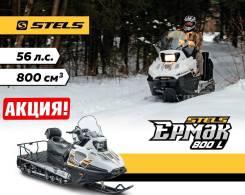 Stels Ермак 800L, 2017
