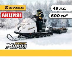 Stels Мороз 600L, 2018