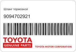 Шланг тормозной задний Toyota Corolla AE100,110