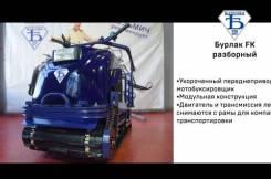 Бурлак-М FK 15 л.с. РАЗБОРНЫЙ