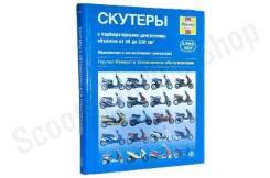 Книга Скутеры с карбюраторными двигателями 50-250 см3 Альфа Мер твердый переплет 368с