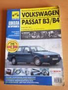 Книга по обслуживанию и ремонту Volkswagen Passat B3/B4