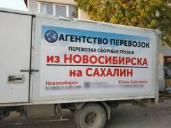 Железнодорожные перевозки грузов из Новосибирска на Дальний Восток