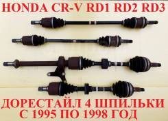 Привода Honda CR-V RD1 ( Дорестайл с 1995 по 1998 год ) б/п по РФ