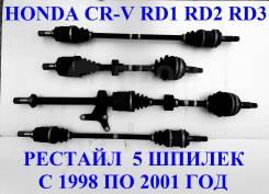Привода Honda CR-V RD1 ( Рестайл с 1998 по 2001 год ) без пробега РФ
