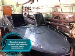 Переделка, модернизация, переоборудование катеров и лодок.
