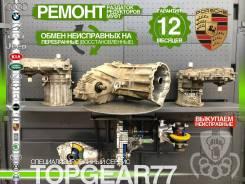 Раздаточная коробка (раздатка) Porsche Cayenne 958 Гарантия 12 месяцев