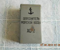 Куплю опреснители морской воды ХО-2