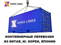 Контейнерные перевозки из Китая, Кореи, Японии, ЮВА ! Прайс внутри!
