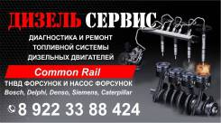 Ремонт форсунок дизельных двигателей и систем коммонрейл, Commonrail