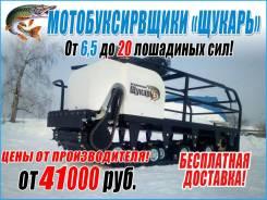 Буксировщики Щукарь от производителя! от 53000 рублей