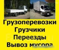 Грузчики Переезды Грузовое такси Вывоз мусора/хлама от 1350
