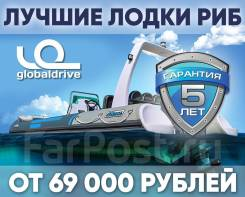 Лодки РИБ (RIB) от компании Globaldrive в Барнауле!