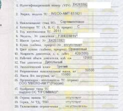 ПТС Iveco AMT 633921 (Trakker) 6x4 сортиментовоз 2011 г. в Домодедово