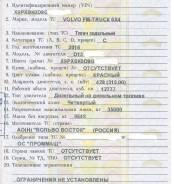 ПТС Volvo FM 6Х4 тягач 2016 г. в. красный в Домодедово