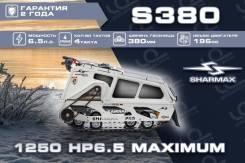 Sharmax Snowbear S380 1250 HP6,5 Maximum, 2020