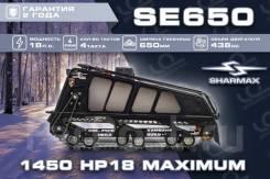 Sharmax Snowbear S650 1450 HP15 Maximum, 2020