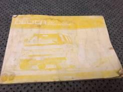 Книга по эксплуатации авто Mitsubishi Delica P35 4D56