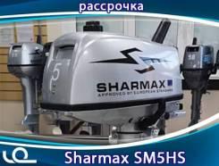 Лодочный мотор Sharmax SM5HS