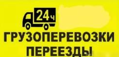 Грузоперевозки, бортовой, по г. Артём 500р/час.