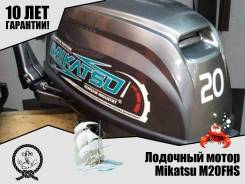 Лодочный мотор Mikatsu M20FHS 2-такта
