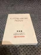 Книга по эксплуатации авто Toyota Noah CR50 3CT