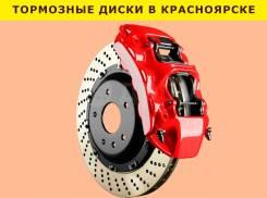 Тормозные диски в Красноярске
