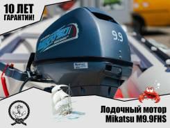 Лодочный мотор Mikatsu M9.9FHS 2-такта