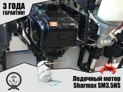 Лодочный мотор Sharmax SM3.5HS 2-такта