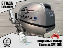 Лодочный мотор Sharmax SM15HS 2-такта